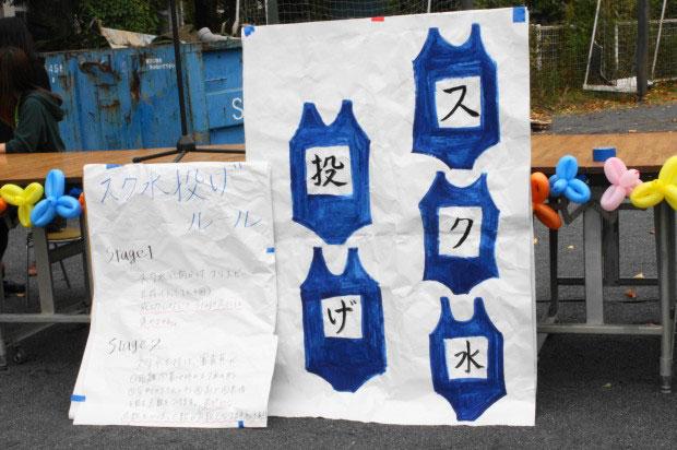 スク水 in校境なき文化祭