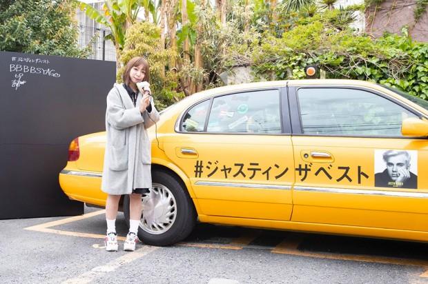 ジャスティン・タクシーとかよちゃん