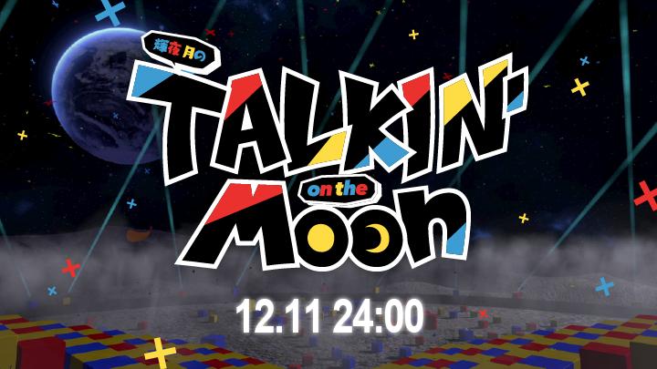 地上波冠番組「輝夜月のTALKIN on the Moon」ゲストにキズナアイ、LiSA