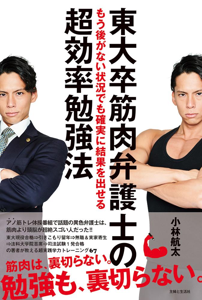 『筋肉体操』小林弁護士の初著書 担当編集「筋肉もすごいけど、頭脳もすごい」