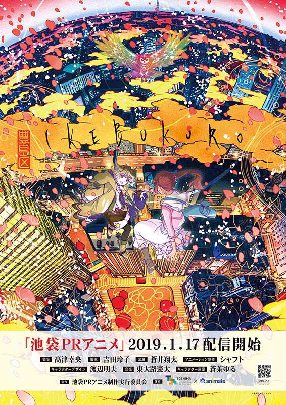 シャフト制作「池袋PRアニメ」面子がアツい! 吉田玲子脚本、渡辺明夫キャラデザ