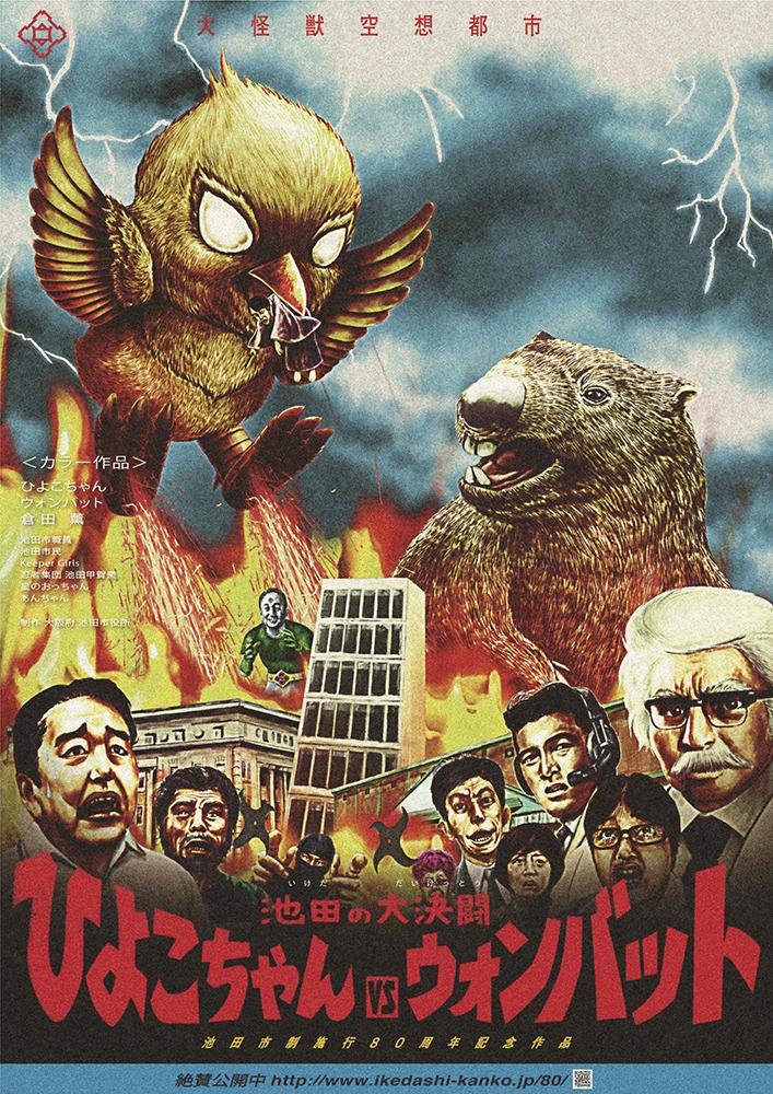 大阪府池田市、街おこしに怪獣映画? 観光名所、破壊しちゃいました