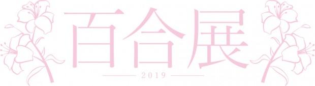 「百合展2019」ロゴ