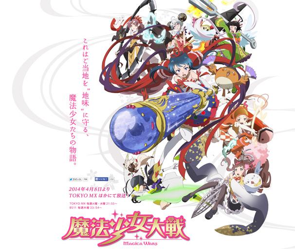 アニメ「魔法少女大戦」