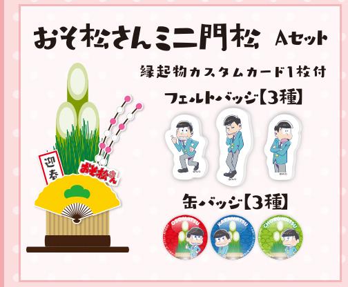 【C89】冬コミ注目の企業ブース7 【No.328】丸井グループのおそ松さん