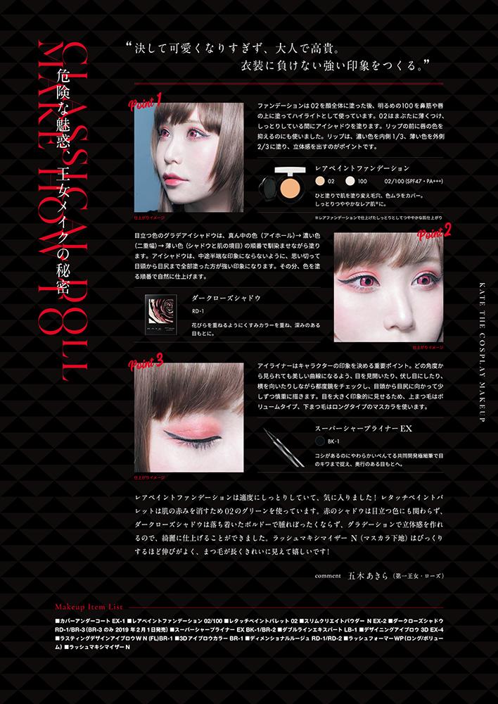 「KATE×人気コスプレイヤー コスプレメイク本」誌面サンプル