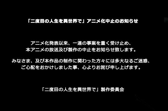 『二度目の人生を異世界で』アニメ放送も中止「一連の事案を重く受け止め」