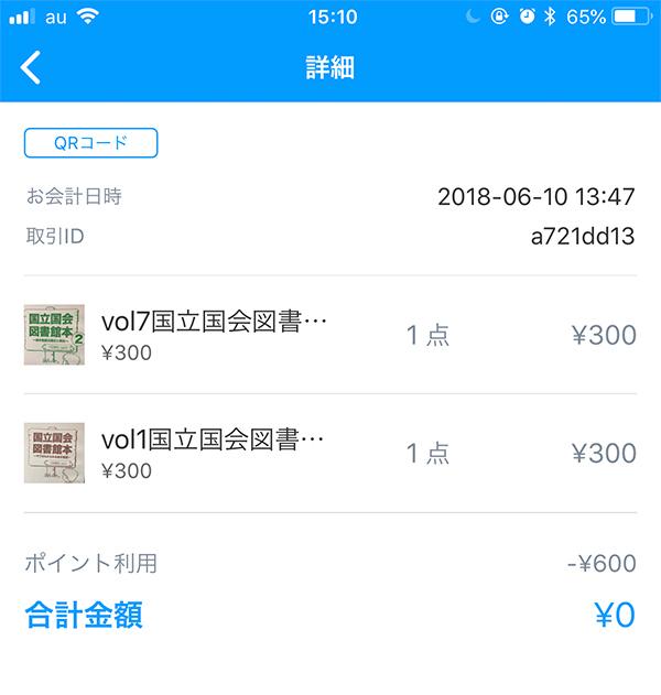 筆者の購入画面