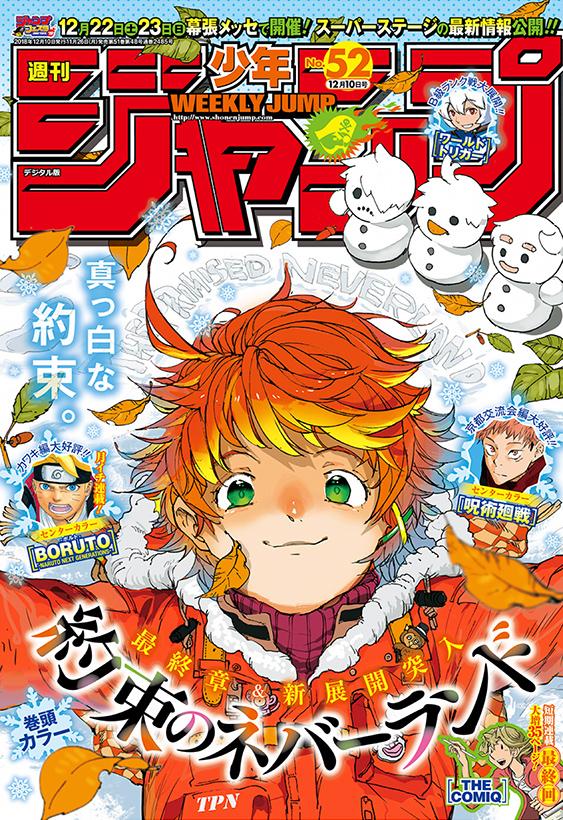 11月26日発売の『週刊少年ジャンプ』/画像は「少年ジャンプ+」より