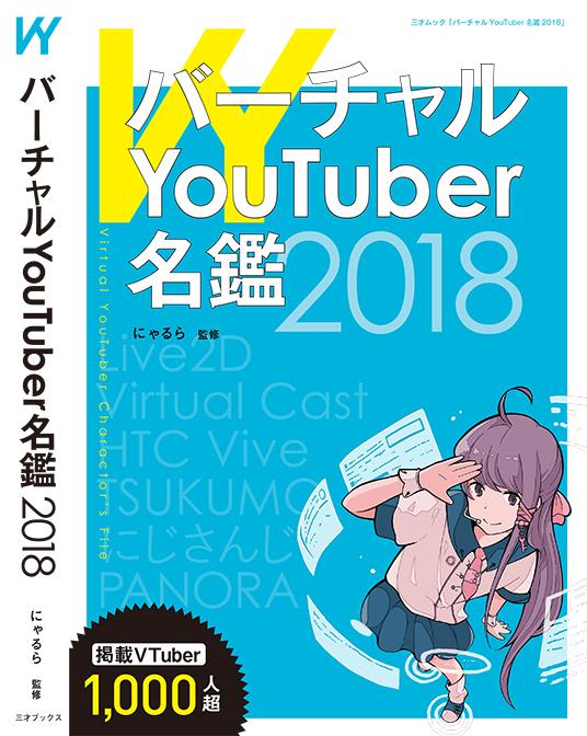 『バーチャルYouTuber名鑑2018』刊行 掲載は1000人以上