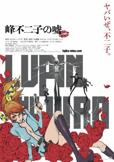 『LUPIN THE IIIRD 峰不二子の嘘』キービジュアル