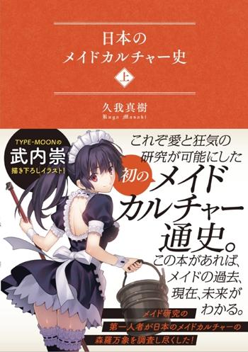 『日本のメイドカルチャー史』