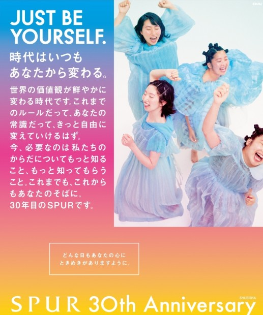 """""""JUST BE YOURSELF""""キャンペーン広告ビジュアル"""