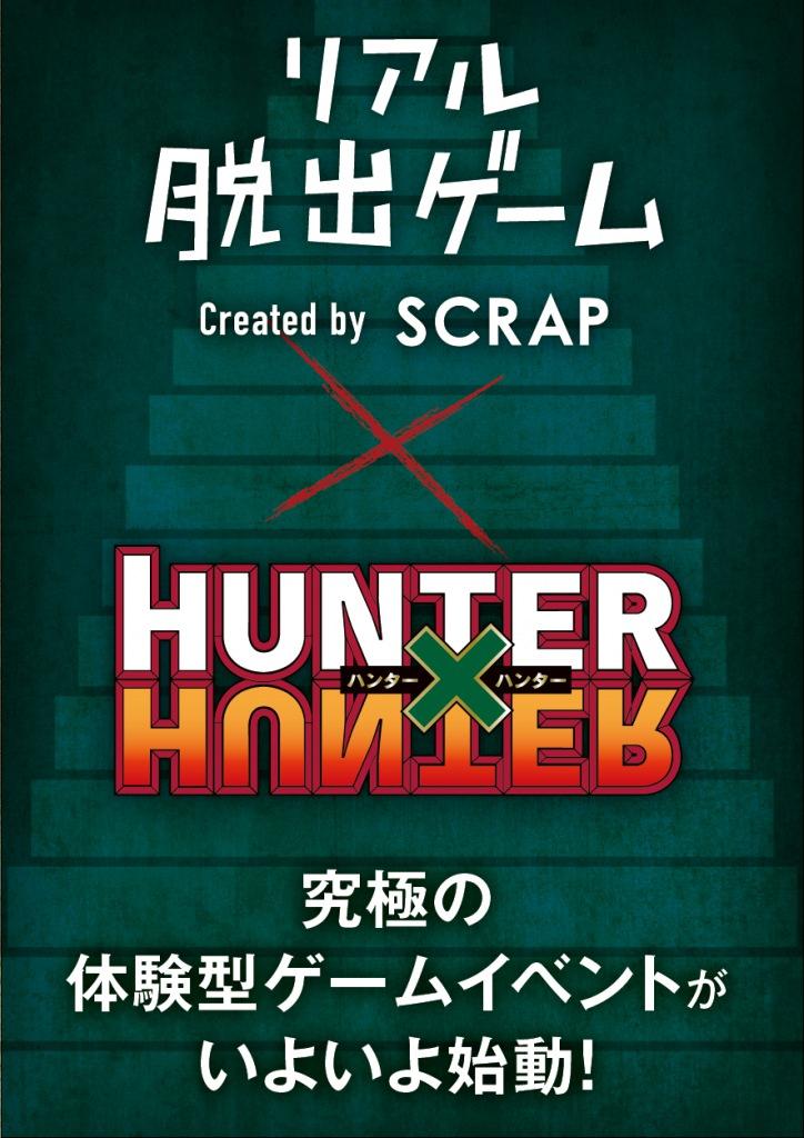 『HUNTER×HUNTER』が「リアル脱出ゲーム」とコラボ ハンター試験が舞台に