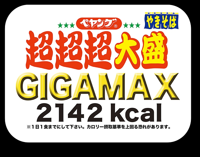 ペヤングやきそば「超超超大盛GIGAMAX」発売 YouTuberに期待