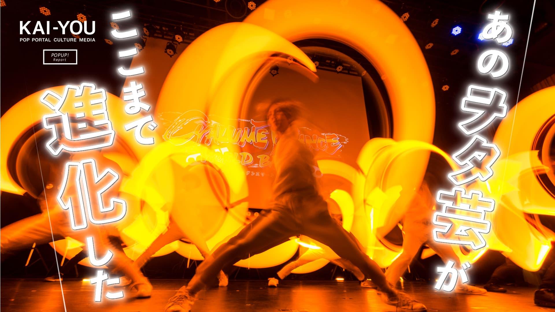 ヲタ芸新時代! サイリウムダンス世界大会で吹き荒れたアジアからの新風
