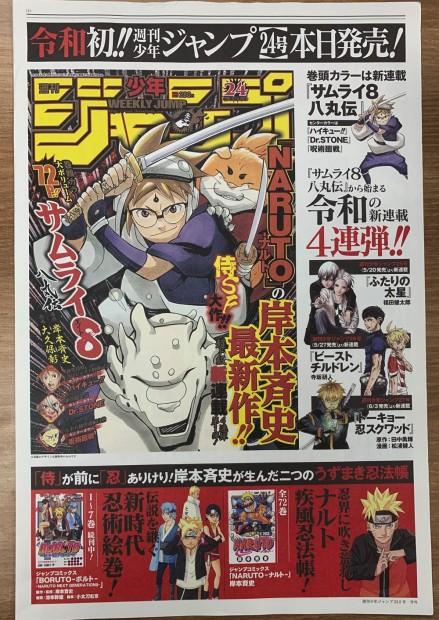 KAI-YOU編集部が8時ごろに渋谷でたまたま入手した号外新聞。部数限定とのことなので、もしかするとすでに配布は完了しているかもしれない