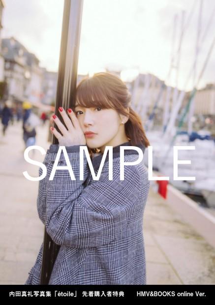 【内田真礼写真集「etoile」先着購入者特典】HMV&BOOKS online Ver.