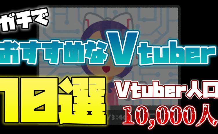 2020年にデビューしたガチでおすすめな新人VTuber10選【新人VTuberオタク歴2年が語る】