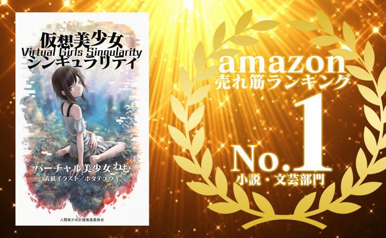VTuber バーチャル美少女ねむの小説『仮想美少女シンギュラリティ』がAmazonランキングで1位に