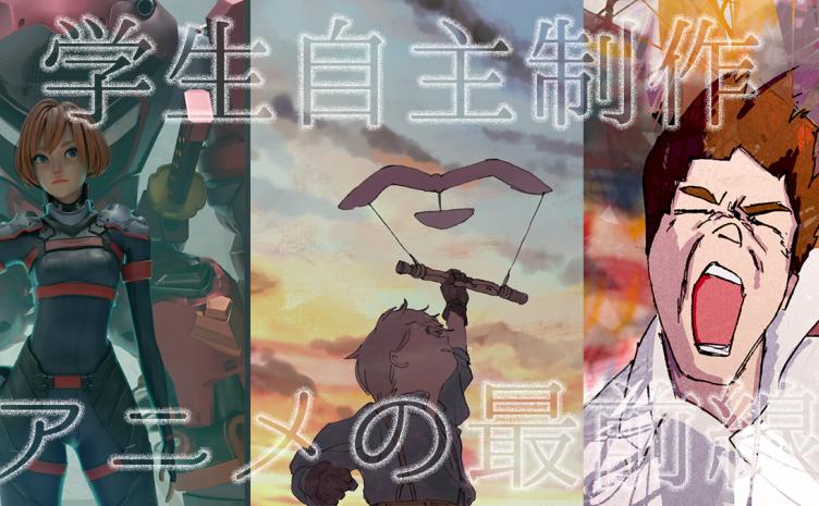 学生自主制作アニメの最前線! 新しい時代を切り拓く3人のアニメ作家