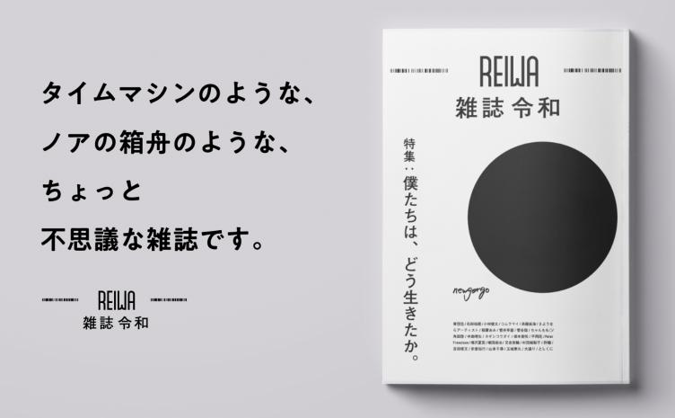 新元号を冠した雑誌『令和』創刊 特集は 「僕たちは、 どう生きたか。 」