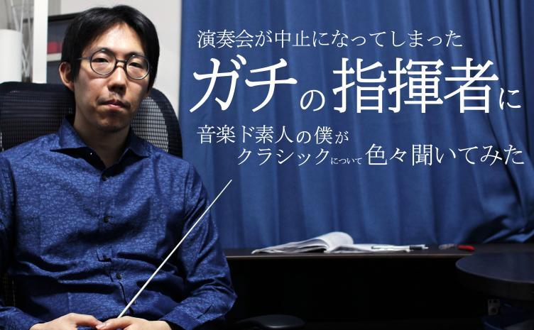 演奏会が中止になった指揮者に聞く音楽家の仕事 オーケストラを生演奏で聴くべき理由