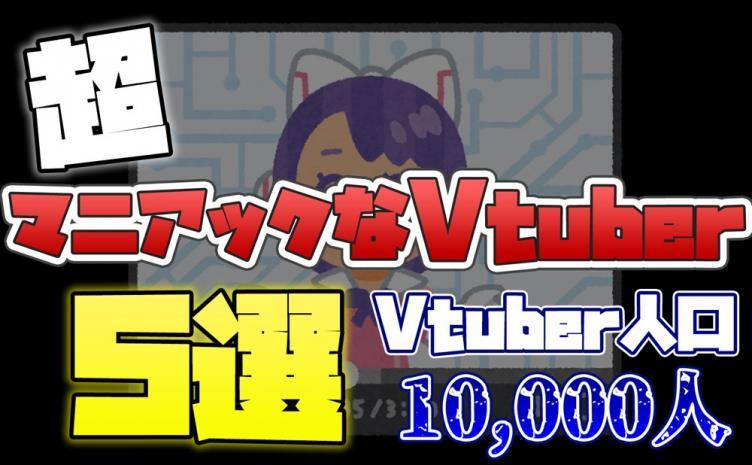 専門知識が溢れ出す超マニアックなVTuber5選【新人VTuberオタク歴2年が語る】