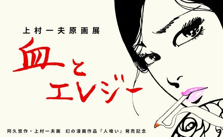 上村一夫原画展「血とエレジー」 昭和の絵師が描く、強い女の生き様と情念