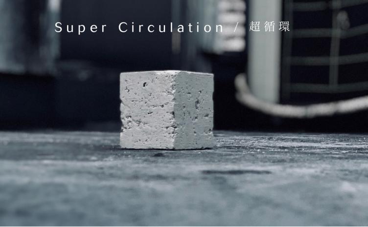 秋山佑太、カタルシスの岸辺が企画展「超循環」 会場は工事中のギャラリー