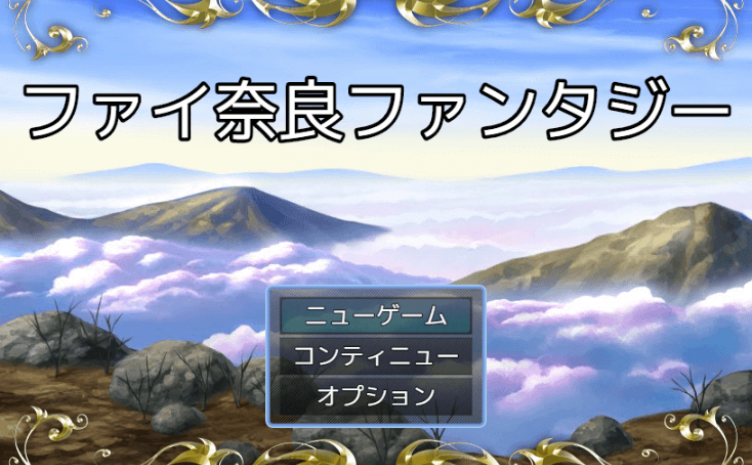 奈良県民の自虐が詰まったギャグRPG「ファイ奈良ファンタジー」が面白い!