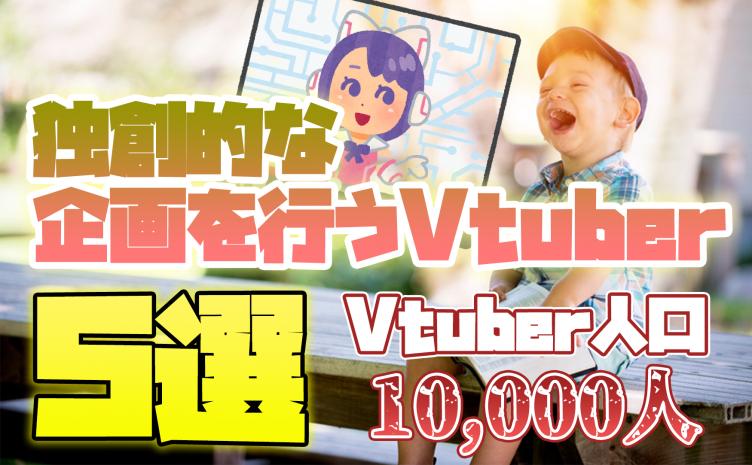独創的な面白い企画を行うVTuber5選【新人VTuberオタク歴2年が語る】