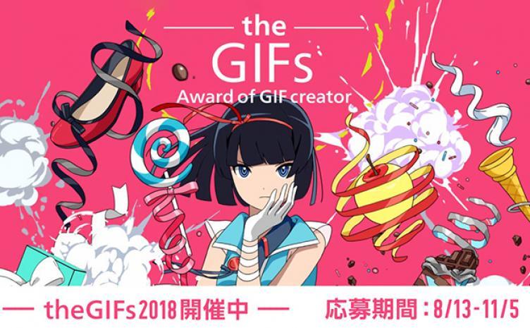 さあ、日本一の「GIFer」を決めようぜ! 名物GIFコンテスト開催