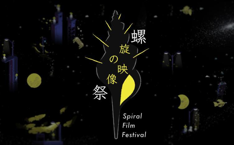 逗子で映像とアートを楽しむ「螺旋の映像祭」 芸術が螺旋状に混ざる祝祭