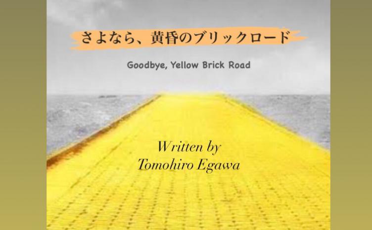 エルトン・ジョンの名曲を再解釈 著者が語る小説『さよなら、黄昏のブリックロード』