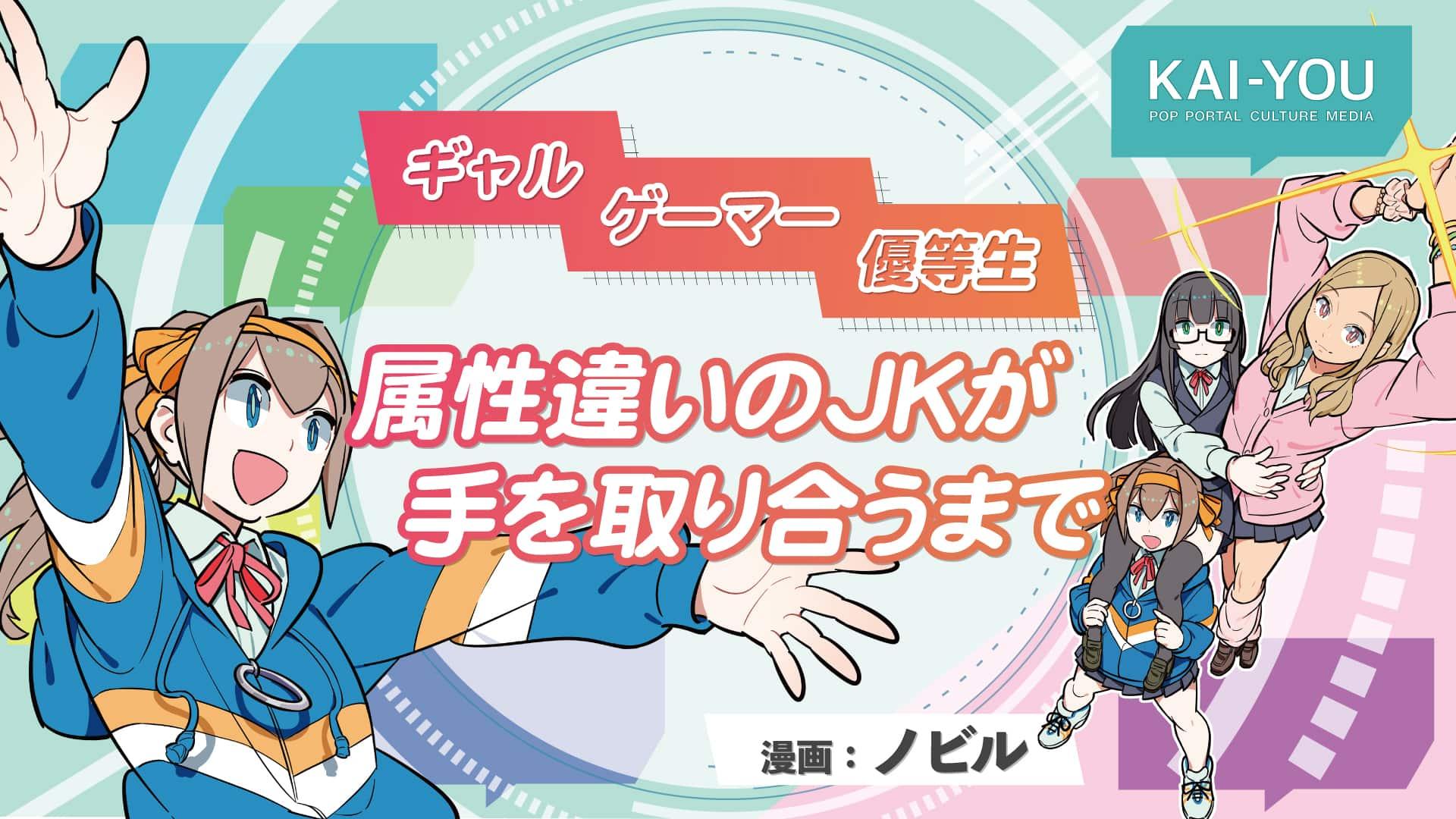 【漫画】ギャル・ゲーマー・優等生 属性違いのJKが手を取り合うまで