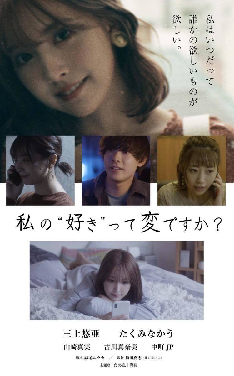 三上悠亜が演じる静かな狂気 主演YouTubeドラマ『私の好きって、変ですか?』