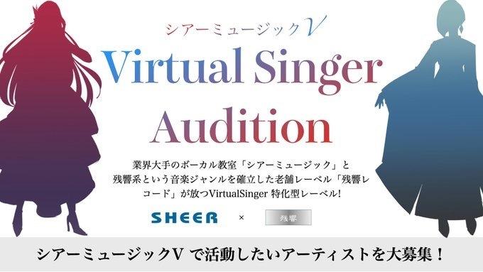 残響レコードVが音楽監修 Vシンガー特化レーベル「シアーミュージックV」