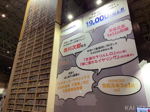 「ニコニコ超会議2019」カドカワブックフェアブース