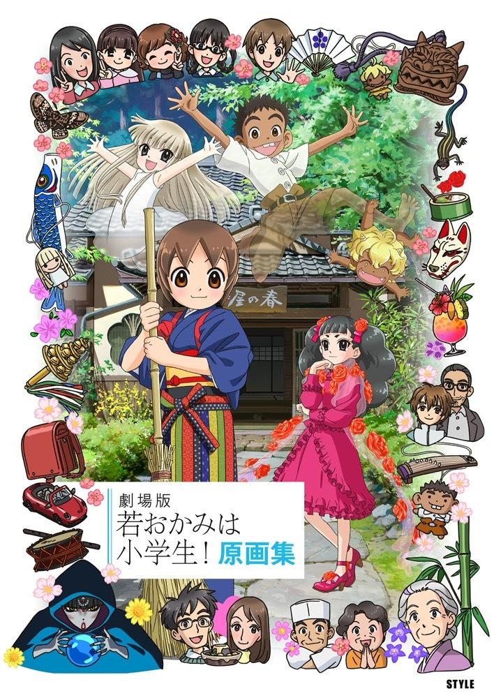 映画『若おかみは小学生!』原画集 高坂監督&豊田P登壇のレイトショーも