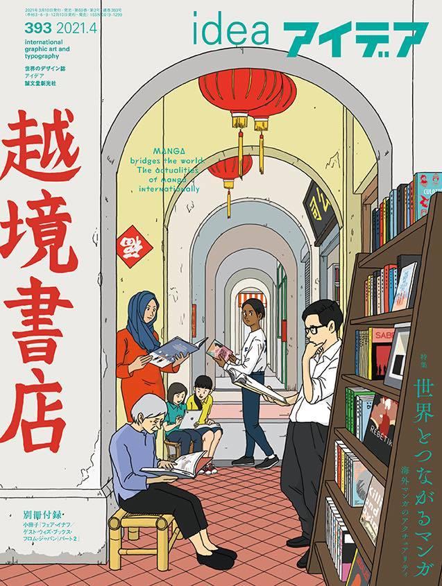 雑誌『アイデア』海外漫画特集 識者が文化/言語圏を越境する名作を紹介