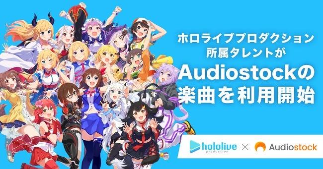 ホロライブとAudiostockが提携 音楽クリエイターたちの収益拡大の機会に