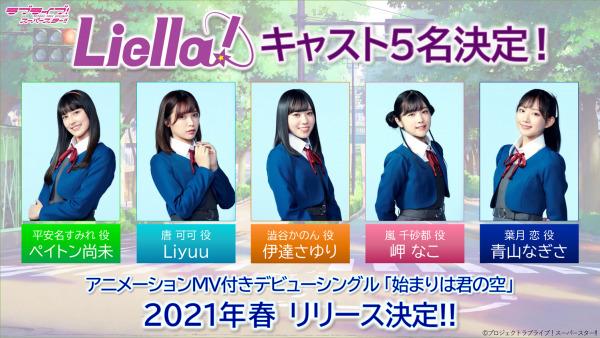 『ラブライブ!スーパースター!!』Liella!のキャスト発表 Liyuuら5名が決定