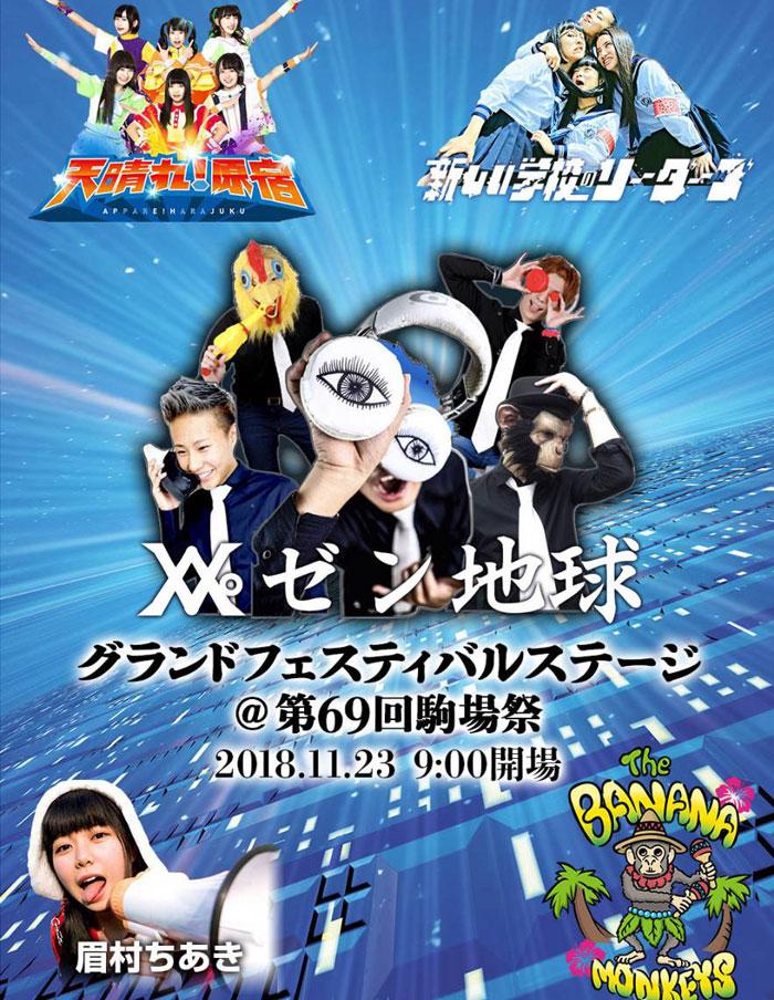 東京大学駒場祭、レペゼン地球が出演 東大生が「賢さ」の本質を問う