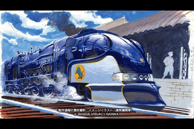 制作過程の素材資料:イメージイラスト(蒸気機関車) ©BANDAI VISUAL / GAINAX