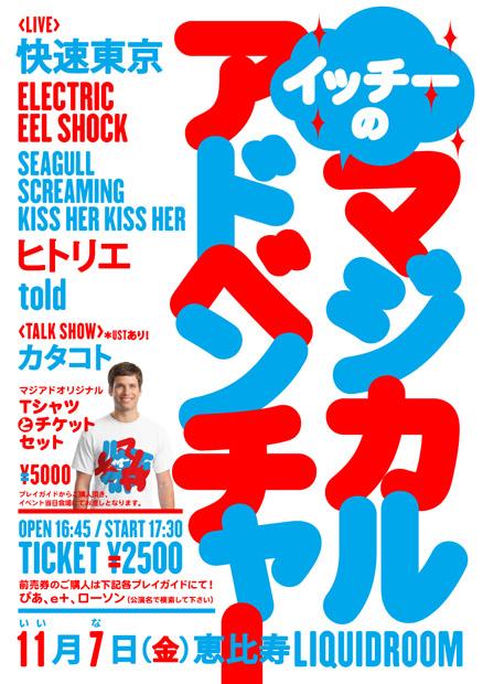 快速東京/デザイナーの一ノ瀬雄太、主催イベントのタイムテ公開