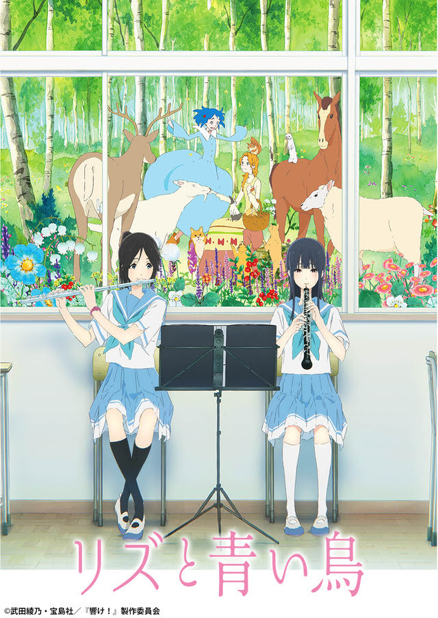 京アニ『リズと青い鳥』BSで放送 吹奏楽部最後の夏と少女たちの緊迫感