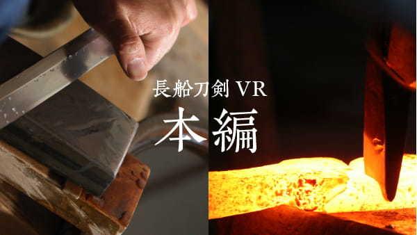 まるで『鬼滅の刃』の鋼鐵塚蛍? 刀鍛冶を疑似体験できる「刀剣VR」が熱い