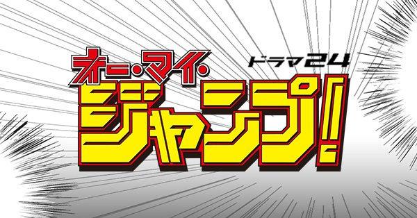 『少年ジャンプ』ドラマに 伊藤淳史らコスプレでヒーローになりきる