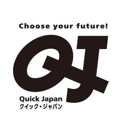 『クイック・ジャパン』次号の発売休止 小山田圭吾「いじめ問題」で体制見直しへ